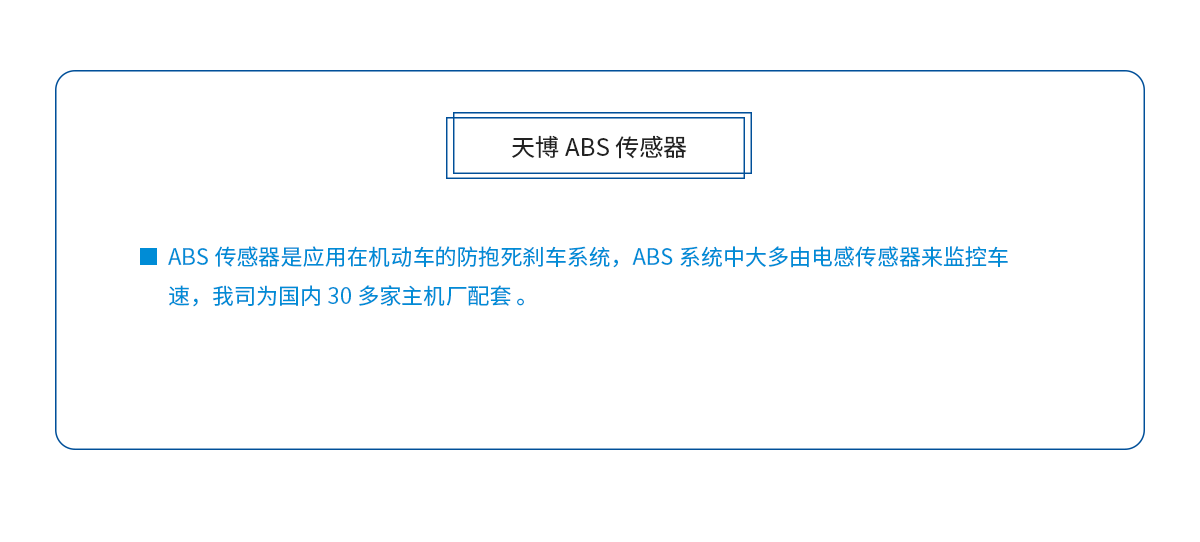 天博ABS传感器.png